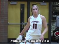 新一代籃球美少女:海莉!