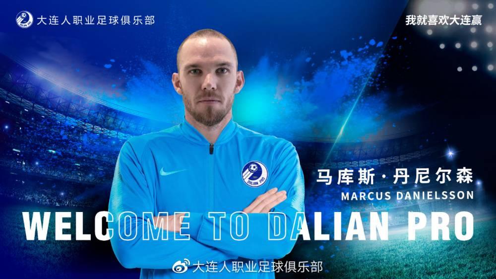 瑞典媒体:大连人外援丹尼尔森将在明天启程返回中国