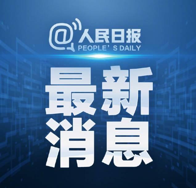 人民日报:中国以外确诊病例超过中国