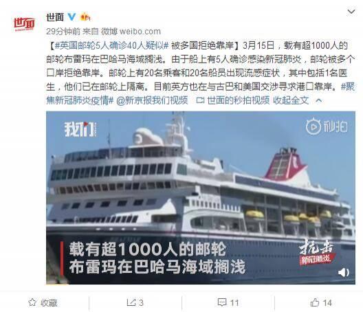 英国邮轮5人确诊新冠肺炎40人疑似 被多国拒绝靠岸