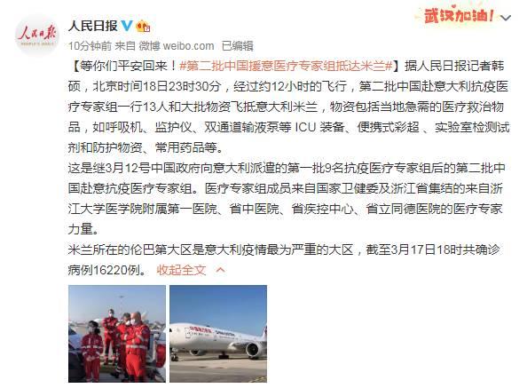 等你们平安回来!第二批中国援意医疗专家组抵达米兰