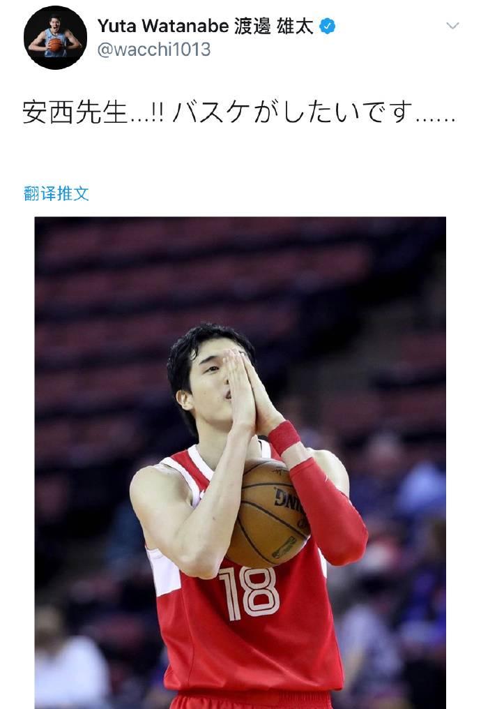 日本球员渡边雄太发推:安西教练 我想打篮球