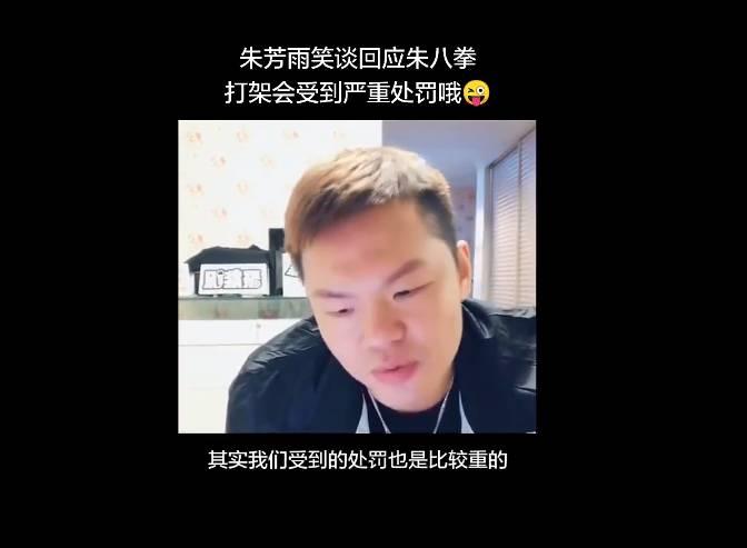 """朱芳雨笑谈""""组合拳"""":当时受到的处罚还是比较重的"""