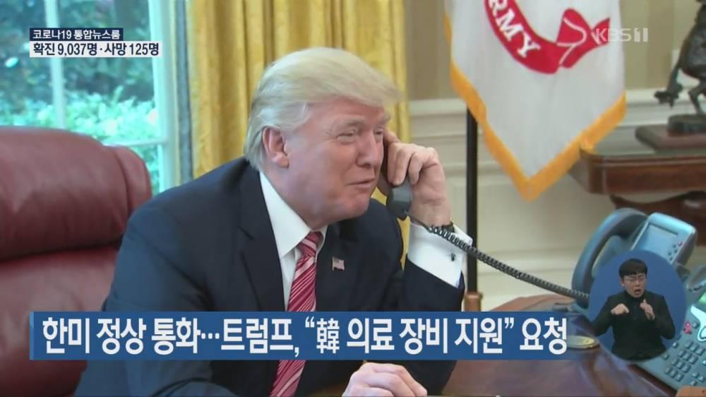 罕见!特朗普紧急致电文在寅 要韩国援助医疗设备
