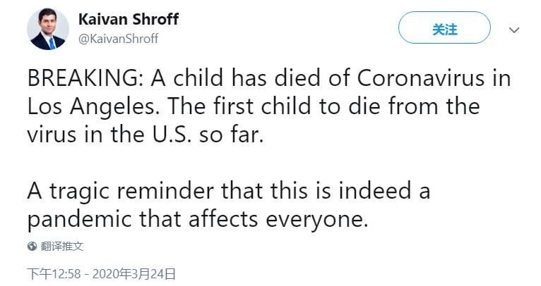 洛杉矶一未满18岁孩子因感染新冠死亡 全美首例