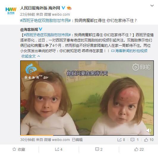 西班牙绝症双胞胎怒怼市民:我俩病魔都扛得住 你们在家待不住?