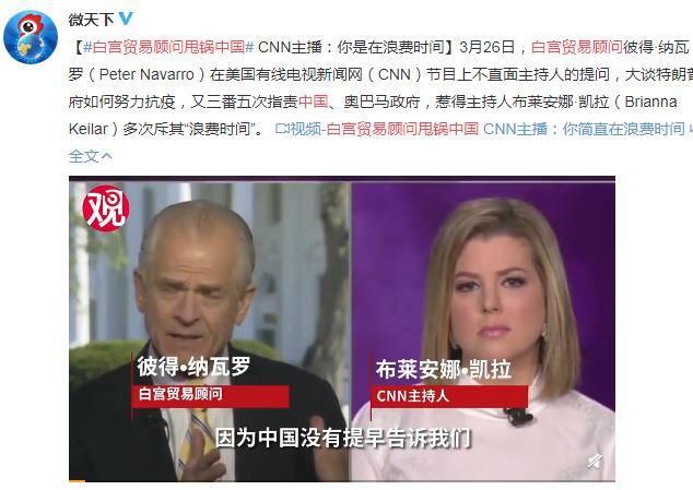 白宫贸易顾问甩锅中国 CNN主播:你简直在浪费时间