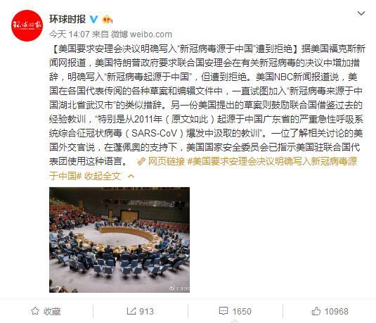 """美国要求安理会决议明确写入""""新冠病毒源于中国""""遭到拒绝"""