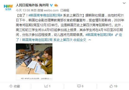 韩国高考确定延期2周 系史上第四次延期