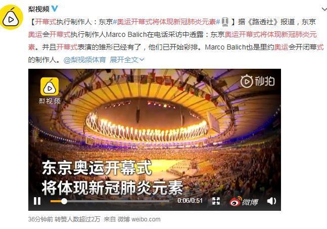 执行制作人:东京奥运开幕式将体现新冠肺炎元素
