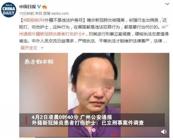 外籍确诊患者打伤护士 国报微评:外籍不是违法护身符