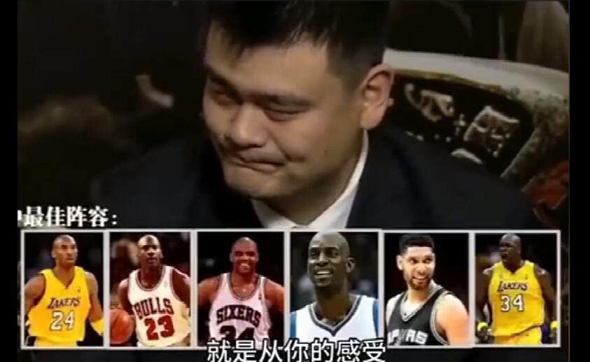 姚明心目中的NBA最强阵:奥尼尔 邓肯&KG 巴克利 科比 乔丹