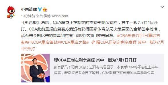 新京报:CBA正制定本季剩余赛程其中一版为7月1日开打-直播吧zhibo8.cc