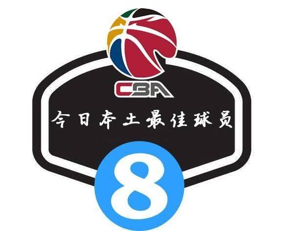 【吧友评选】20日CBA本土最佳球员
