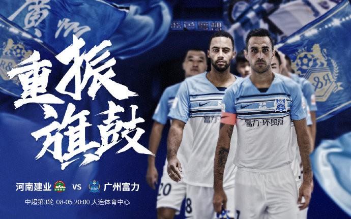局面遭受两连败,广州富力发布对阵建业海报:重振旗鼓