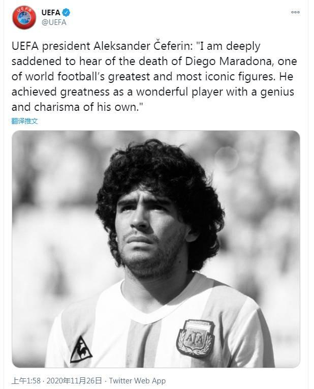 欧足联主席切费林为这位传奇巨星表示了吊唁