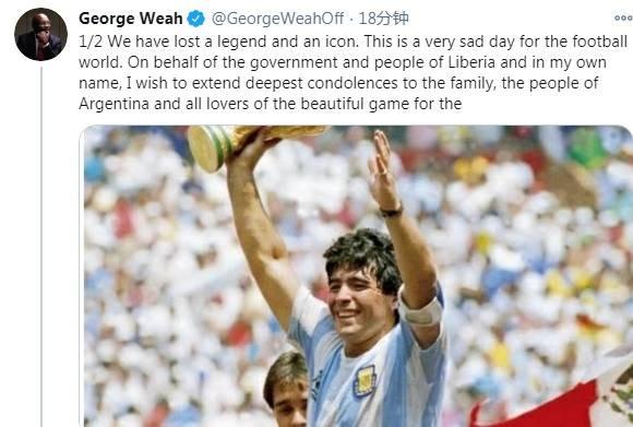 乔治-维阿发文吊唁马拉多纳:代表利比里亚政府和公民表明哀悼
