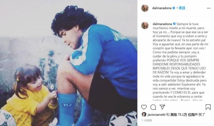马拉多纳女儿离别父亲:我不再惧怕逝世,因为那是我们重逢的时刻