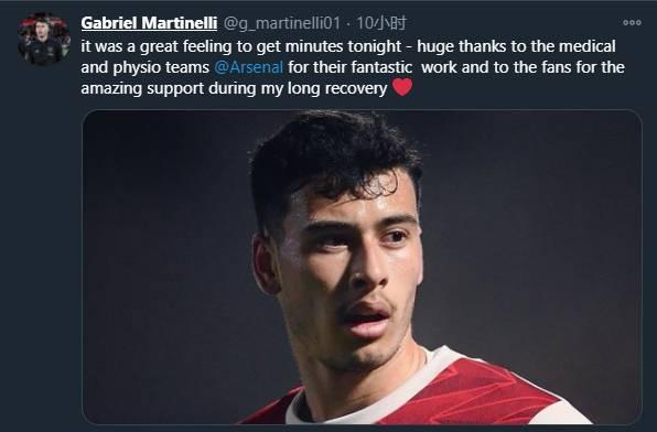 马丁内利谈复出:感谢阿森纳医疗团队的作业及球迷的支撑