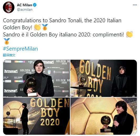 托纳利荣获2020意大利金童奖,米兰官推发出祝贺