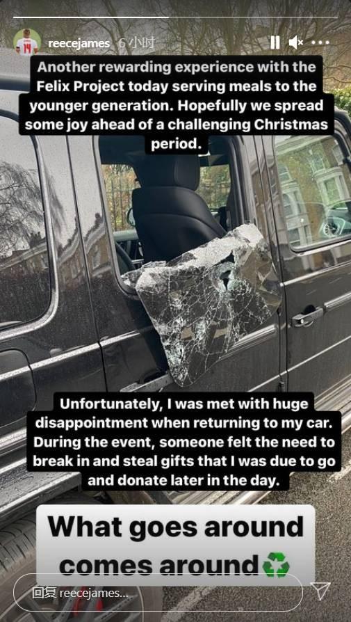 里斯-詹姆斯车窗被砸,车内准备捐赠的慈善礼物被偷走
