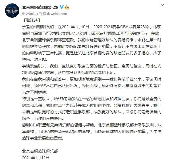 北京男篮发文致歉:咱们未能办理好球队的赛场情绪 对不起    