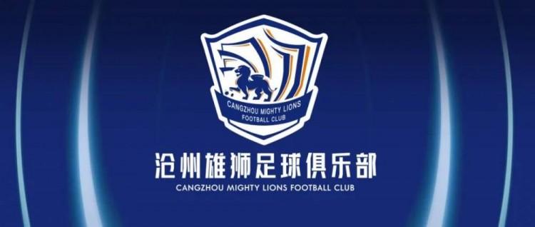 俱乐部迁至河北省沧州市,更名为沧州狮子足球俱乐部