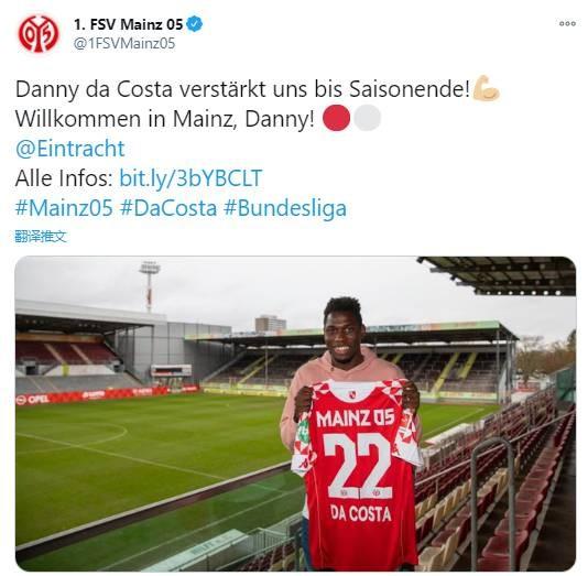 官方:美因茨租借法兰克福后卫达科斯塔,两头签约至赛季结束