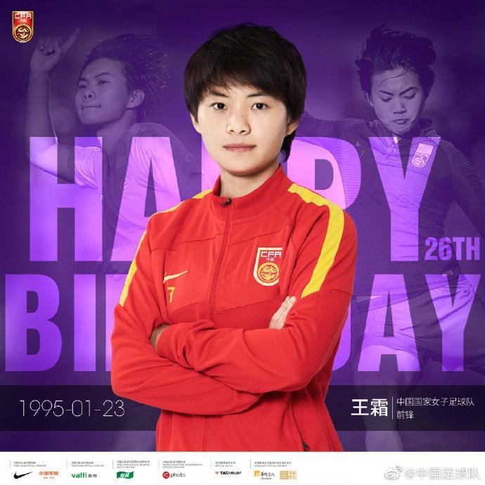 王霜26岁生日,国家队官博祝愿:期待更精彩的你! 