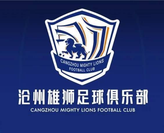 足球报:沧州雄狮已收到预备递补回到中超的音讯