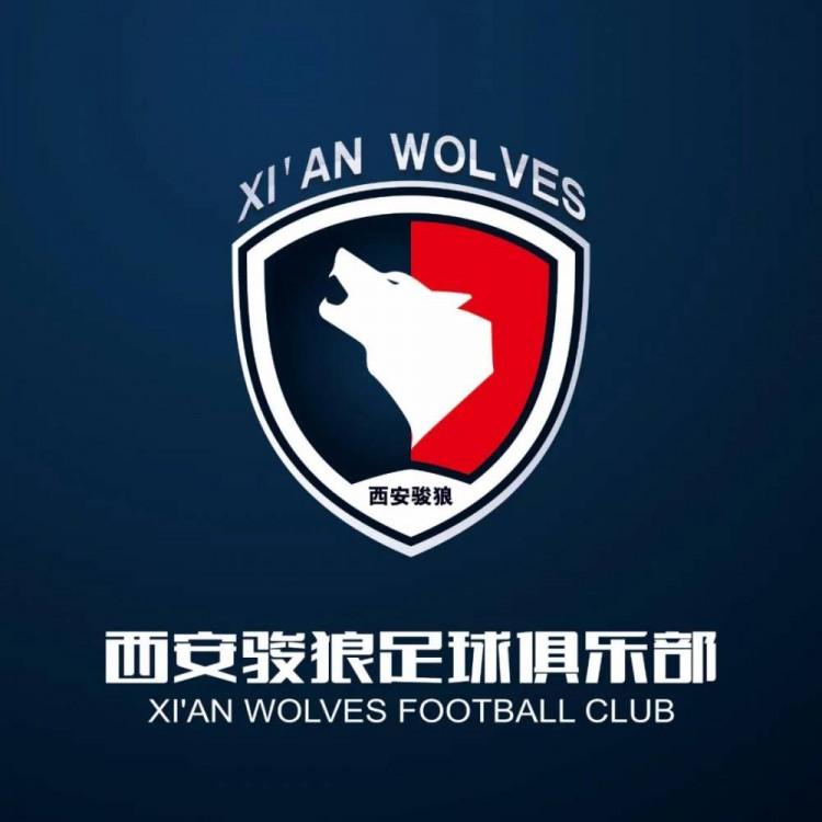 西安骏狼总经理:要引进中甲级别高水平球员,今年目标冲甲