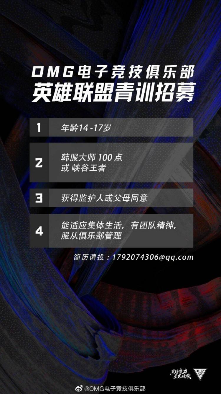 OMG青训选手招募:14-17岁 韩服大师100点或峡谷王者