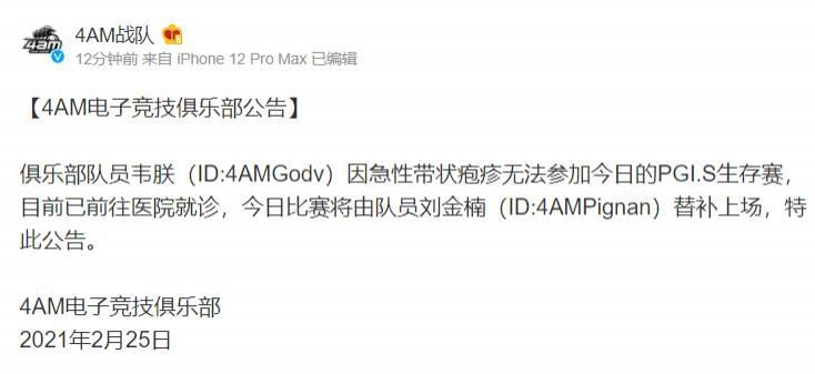 4AM官博紧急公告:队员God.v因病无法参加今日比赛 已前往医院就诊