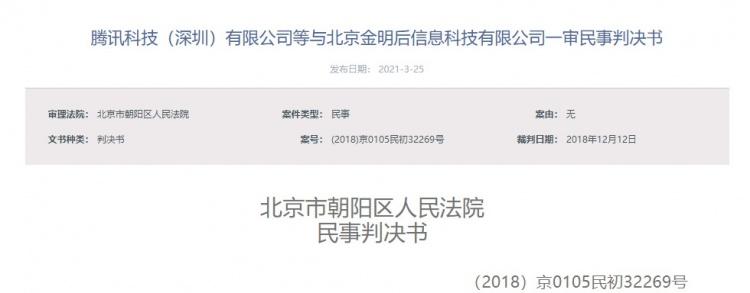 北京某公司发文贬损腾讯游戏抄袭危害青少年 被判赔偿500万元