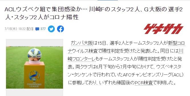 日媒:川崎、大阪钢巴球员+工作人员共有6人新冠病毒检测呈阳性