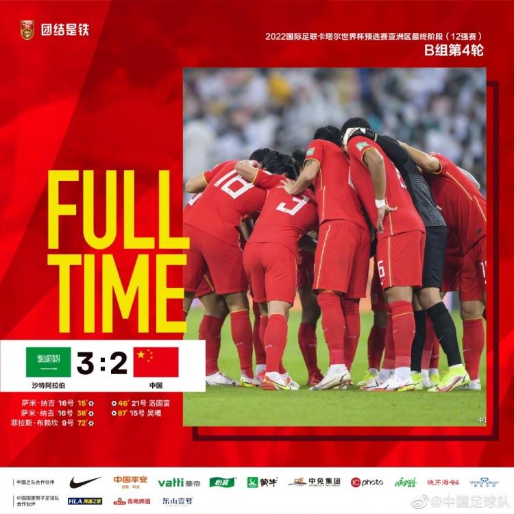 世预赛-阿兰助攻洛国富神仙球吴曦建功 国足2-3客负沙特