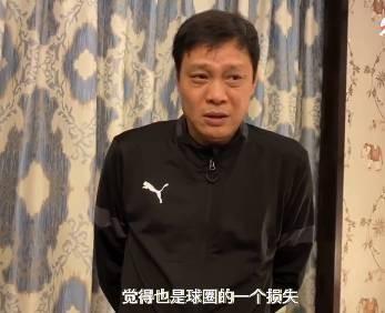 范志毅:老马离世不单单是失去一个巨星,也是整个足球圈的丢掉 