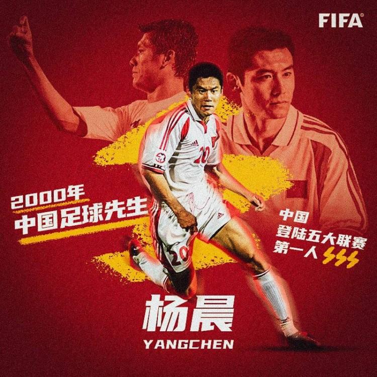杨晨47岁生日,国际足联送祝福:中国足球留洋前驱生快