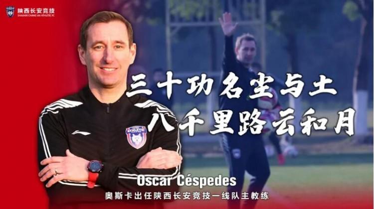 前青岛黄海教练奥斯卡正式出任陕西长安竞技主帅   