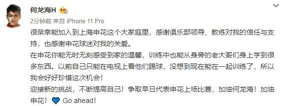 加盟申花迎来职业生涯初步,何龙海发文:很侥幸,期望早日上场 