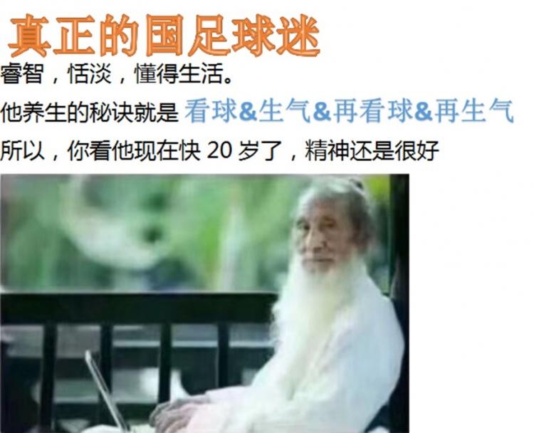 关于高俅的传说是当代中国球迷的自嘲