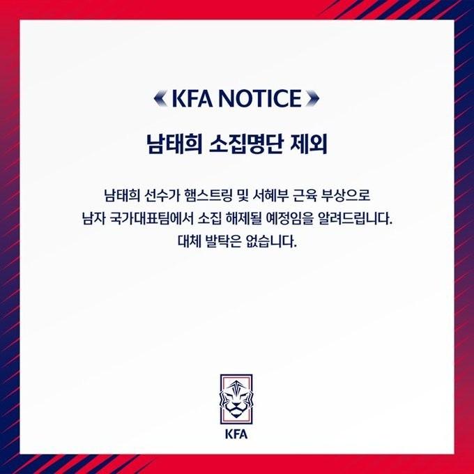 官方:南泰熙因腿筋与腹股沟伤病退出本期韩国国家队