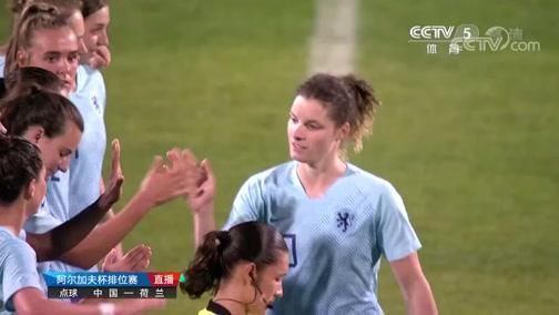 阿尔加夫杯排位赛:中国女足VS荷兰 点球大战
