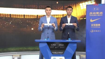 足协杯第4轮抽签 恒大vs建业 国安鲁能战中甲队