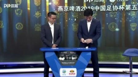 足协杯第5轮抽签仪式录播-江苏对鲁能,恒大对人和