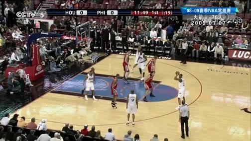 NBA最前线-杨健复盘经典赛事 09年姚麦苦战76人