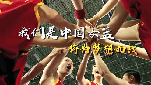 再次启程!中国女篮2019宣传片