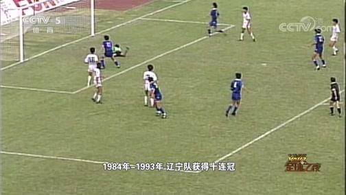 """11月25日 足球之夜-京沪大战的""""温度"""""""