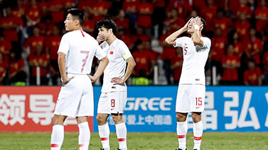 12月31日 足球之夜-求解 中国队2019