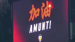足球跨域生死!瓦伦赛前默哀仪式为中国加油